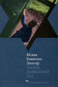 Исаак Башевис Зингер - Папин домашний суд (сборник)