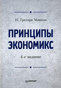 Н. Мэнкью - Принципы экономикс
