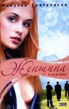 Мануэла Гретковска - Женщина и мужчины