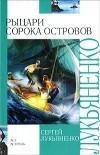 Сергей Лукьяненко - Рыцари Сорока Островов