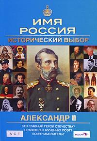 А. П. Сафонов - Александр II. Имя Россия. Исторический выбор 2008