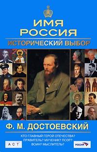 - Ф. М. Достоевский. Имя Россия. Исторический выбор 2008