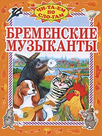 Бременские музыканты - Братья Гримм - Детские сказки
