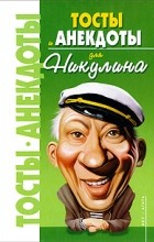Владимир Круковер - Тосты и анекдоты для Никулина