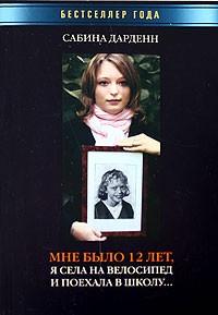 Сабина Дарденн - Мне было 12 лет, я села на велосипед и поехала в школу...