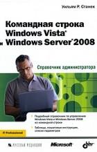 Станек У.Р. - Командная строка Windows Vista и Windows Server 2008. Справочник администратора