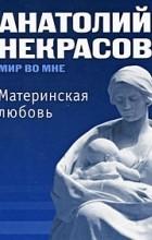 Некрасов А.А. - Материнская любовь