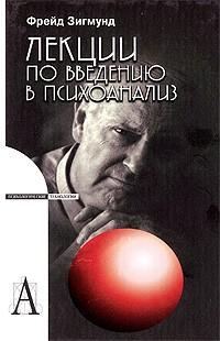 Зигмунд Фрейд - Лекции по введению в психоанализ