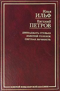 Ильф И., Петров Е. - Двенадцать стульев. Золотой теленок. Светлая личность (сборник)