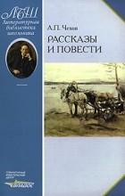 Антон Чехов - Рассказы и повести
