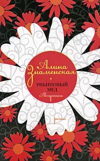 Алина Знаменская - Рябиновый мед. Августина