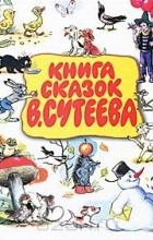 Сутеев В. Г. - Книга сказок В.Сутеева