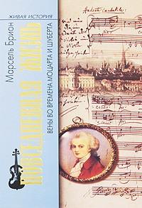Марсель Брион - Повседневная жизнь Вены во времена Моцарта и Шуберта