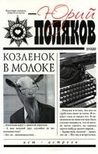 Юрий Поляков - Козленок в молоке
