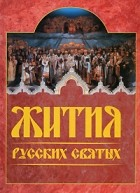 - Жития русских святых