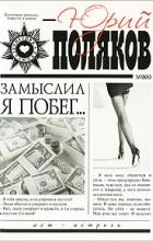 Юрий Поляков - Замыслил я побег…