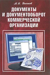 Басаков М.И. - Документы и документооборот коммерческой организации