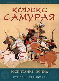 Тернбулл С. - Кодекс самурая. Воспитание воина