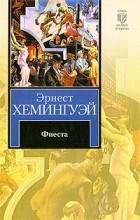 Эрнест Хемингуэй - Фиеста (И восходит солнце) (сборник)