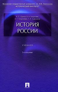 Учебник история россии орлов а. С. Георгиев в. А ballsprogrammy.