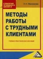 Иванникова Н. - Методы работы с трудными клиентами