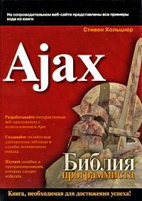 Хольцнер С. - Ajax. Библия программиста
