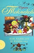 """Ирина Токмакова - Аля, Кляксич и буква""""А"""""""