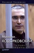 Валерий Панюшкин - Михаил  Ходорковский. Узник тишины 2