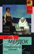 Айрис Мердок - Отрубленная голова