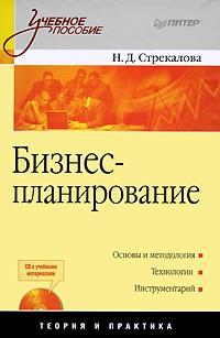 Н. Стрекалова - Бизнес-планирование: Учебное пособие (+CD с учебными материалами)