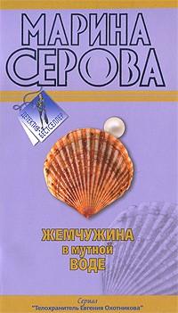 Серова М. - Жемчужина в мутной воде