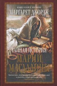Маргарет Джордж - Тайная история Марии Магдалины