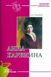 Л. Н. Толстой - Анна Каренина