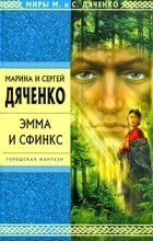 Марина и Сергей Дяченко - Эмма и Сфинкс (сборник)