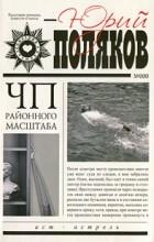 Юрий Поляков - ЧП районного масштаба