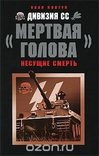 Иван Ковтун - Дивизия СС
