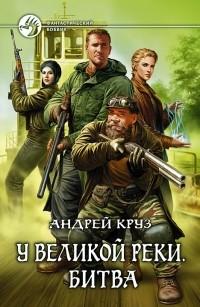 Андрей Круз - У Великой реки. Битва
