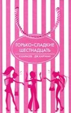 Карасев К., Каргман Д. - Горько-сладкие шестнадцать