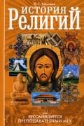 Л. С. Васильев - История религий