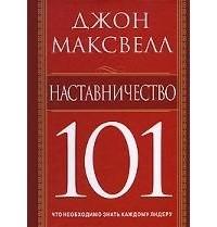 Максвелл Д. - Наставничество 101