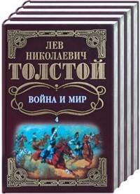 Лев Толстой - Война и мир. В 4 томах