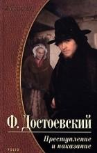 Федор Достоевский — Преступление и наказание