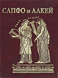 - Сапфо и Алкей