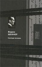 Вадим Шефнер - Сестра печали. Рассказы. Стихи (сборник)