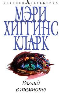 Мэри Хиггинс Кларк - Взгляд в темноте