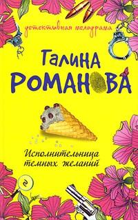 Галина Романова - Исполнительница темных желаний