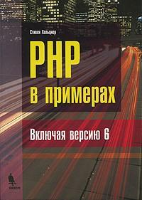 Хольцнер С. - PHP в примерах( включая версию 6)