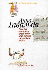 Анна Гавальда - Мне бы хотелось, чтоб меня кто-нибудь где-нибудь ждал (сборник)