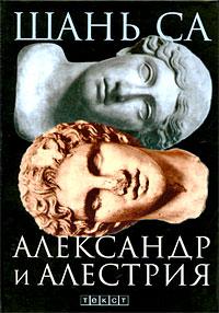 Шань Са  - Александр и Алестрия
