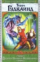 Терри Гудкайнд - Десятое Правило Волшебника, или Фантом
